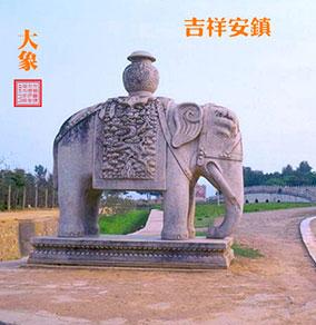 大象安镇宅地风水解