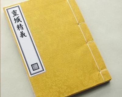 堪舆经:灵城精义-形气章