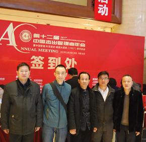 第十二届中国杰出管理者年会......
