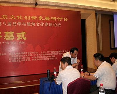 2011第八届易学与建筑文化高层论坛大会