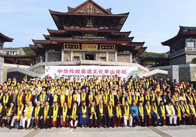 2018年10月17日中华易道传统文化论坛大会在茅山举行
