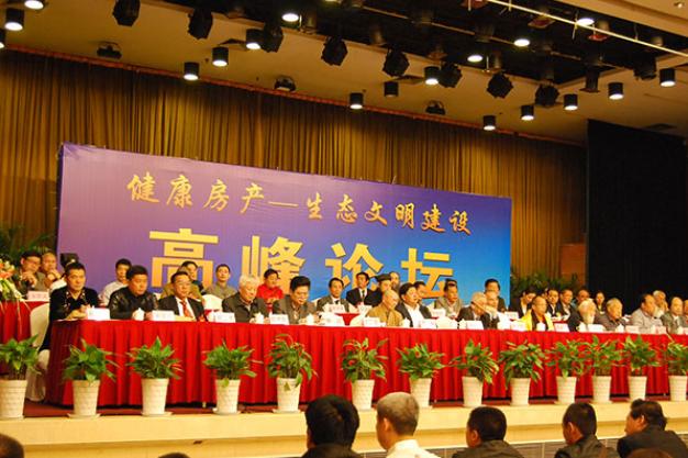 2014第三届全球周易专家大会尉汤渺老师出席主席台