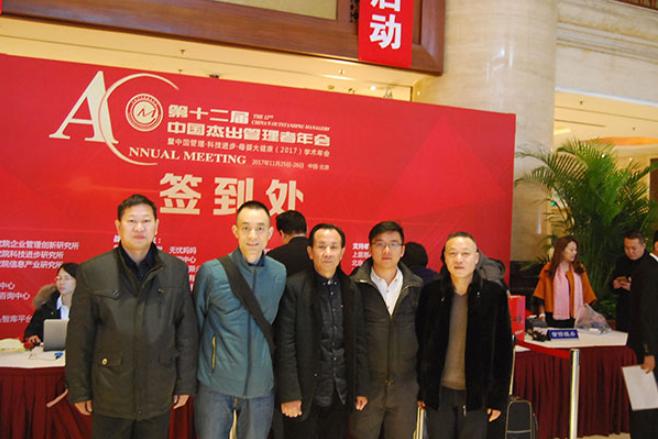 第十二届中国杰出管理者年会在京开幕